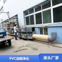 PVC油烟净化 环保油烟净化设备 pvc废气处理 铂锐直销