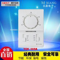供应YCK101A空调温控器.机械膜合式温控器.机械式温控器
