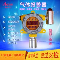 济南奥鸿酒精报警器工业防爆检测器 探测器 提供免费校准服务