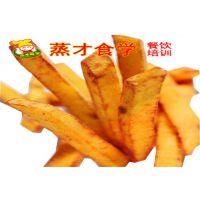 甘梅地瓜/脆皮玉米/疯狂土豆 多种小吃技术培训
