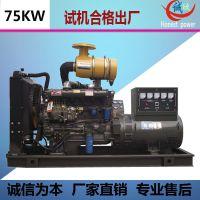 75KW诚欣动力发电机组 消防备用 有刷发电机 启动电流大 现货