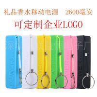 厂家批发定制LOGO礼品手机大小香水移动电源 迷你充电宝2600毫安