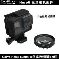 GOPRO hero5/6 52mm10倍微距摄近镜 放大镜 GOpeo相机配件新款