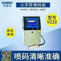 小字符喷码机--------V220实用型喷码机