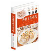 零基础学做主食小吃 江西科学技术出版社 彩图版