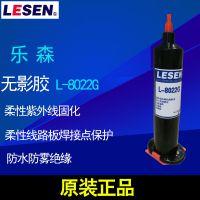 乐森无影胶L-8022G 柔性UV胶 适用于柔性线路板电子产品焊点保护