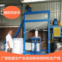 东莞瓷砖胶搅拌机生产设备 硅藻泥搅拌机 腻子粉搅拌机生产厂家