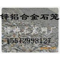 镀锌铝合金格宾笼 格宾笼厂家 生产厂家
