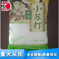 马兰食用小苏打 优质新包装 食品级 碳酸氢钠 300g小袋包装