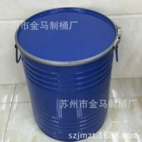 25kg公斤包装铁桶 密封开口钢桶化工桶