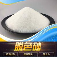 硅胶脱色砂 滤除油品杂质 除杂 去味脱色分离 30-120目白色颗粒