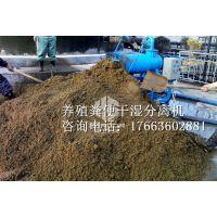 养殖场专用粪污脱水机 粪污干湿分离机 猪场粪便脱水
