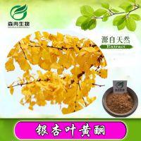 森冉生物银杏叶提取物/银杏黄酮24%/白果叶提取物