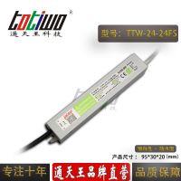 通天王24V1A(24W)银白色户外防水LED开关电源 IP67恒压直流
