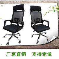 职员办公椅简约现代家用电脑椅网布滑轮转椅升降会议椅学生宿舍椅