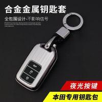 十代雅阁思域智能本田汽车钥匙包冠道CRV缤智XRV折叠钥匙套壳扣