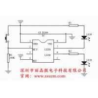 供应15秒延时IC芯片,定时闪灯IC芯片-深圳市丽晶微电子