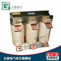 进线电抗器 出线电抗器 输出电抗器 三相电抗器 公盈供