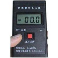 矿用防爆数显静电测试仪EST101非接触式测量