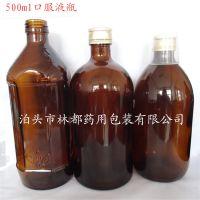 沧州林都供应500ml棕色口服液瓶