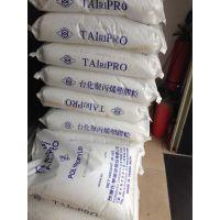 PP/台湾台化/K4015/透明级/抗静电/食品级/高流动/耐高温电子电器