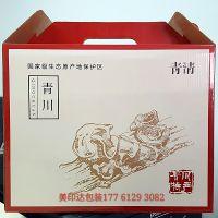 土豆粉礼盒定制 黑木耳包装盒定做 银耳礼品盒定做 四川土特产包装盒制作