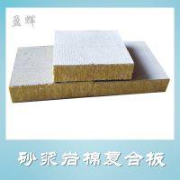 质量好价格低的盈辉岩棉外墙复合板