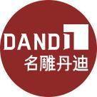 深圳市名雕丹迪设计有限公司