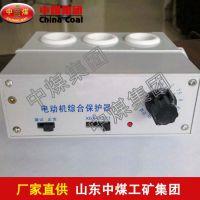 矿用电动机综合保护器,矿用电动机综合保护器产品优点,ZHONGMEI