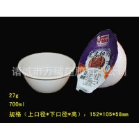 梅菜扣肉碗 盒式真空封口机专用塑料碗 山东万瑞塑胶厂家