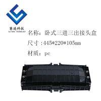 厂家直销卧式96芯pc合金三进三出光缆盒24芯哈呋式接头盒防水