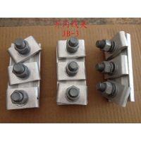 供应JB型铝 并沟线夹(铝绞线、钢芯铝绞线用)JB-3 JB-4 JB-5 JB-6