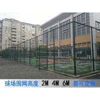 柳州体育场围网 防球抛售场外围网制造商 喷塑