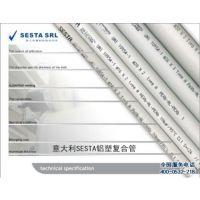 铝塑管,意大利铝塑管,赛斯特铝塑管