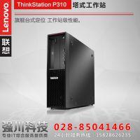 成都联想Thinkstation P310图形工作站总代理