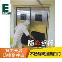 山东食品厂自由门 双向自由门 不锈钢防撞自由门 定制加工 防锈耐冲击