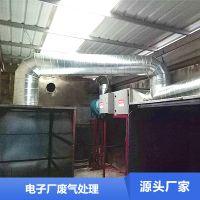 电子厂废气处理设备 电子产品废气治理服务 铂锐厂家特价直销