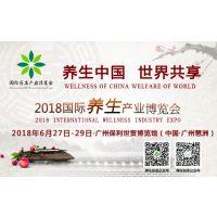 2018国际养生产业博览会