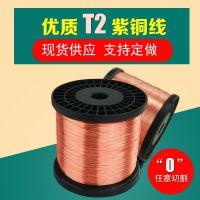 大量现货 紫铜软线 电源线用T2紫铜线 价格从优