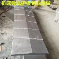 台湾大丸精机R5030钻攻机床钢板防护罩