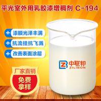 广东中联邦C-194平光室外用乳胶漆增稠剂漆膜光泽丰满