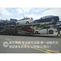 深圳至青岛轿车托运,深圳到青岛小汽车托运,爱车物流轿车托运公司