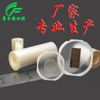 厂家生产光学元件 、芯片切割保护胶带 UV膜可分切规格