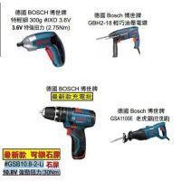 德国BOSCH博世牌电动工具南京园太代理特价