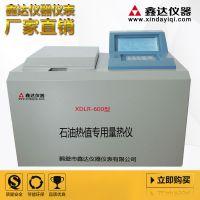 鑫达仪器烧火油锅炉油热值检测仪、测醇基燃料热值仪