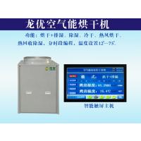 龙优LY-72RD丹参烘干机价格