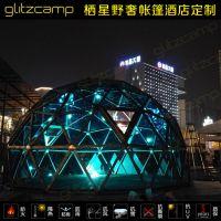 户外玻璃帐篷 星空帐篷 PC板材质定制 户外豪华露营球形房屋