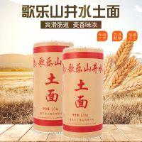 歌乐山井水土面1.5kg*12把五谷杂粮挂面批发营养面条 石磨挂面