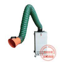 移动式单臂焊烟除尘器 吸烟空气净化器工业净化器厂家