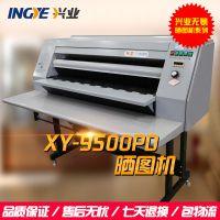 兴业XY-9500PD无氨晒图机系列建筑晒图机蓝图机